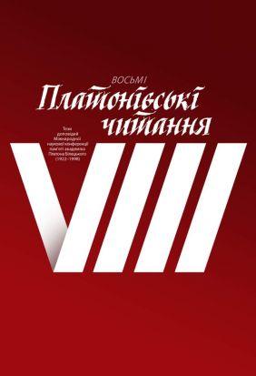 cover VIII 2